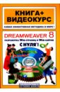 лучшая цена Панфилов Игорь Dreamweaver 8 с нуля! (+CD)