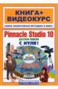 Pinnacle Studio 10 с нуля! Русская версия (+CD) видео фильм как поймать живую куницу
