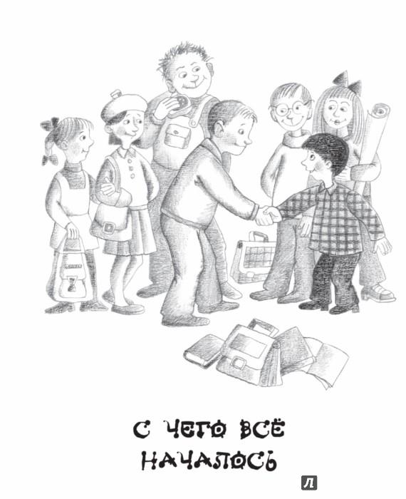 Иллюстрация 1 из 22 для Жизнь замечательных людей,  или Приключения Петрова и Васечкина - Владимир Алеников | Лабиринт - книги. Источник: Лабиринт