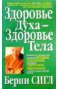 Сигл Берни Здоровье духа - здоровье тела