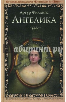 Обложка книги Ангелика, Филлипс Артур