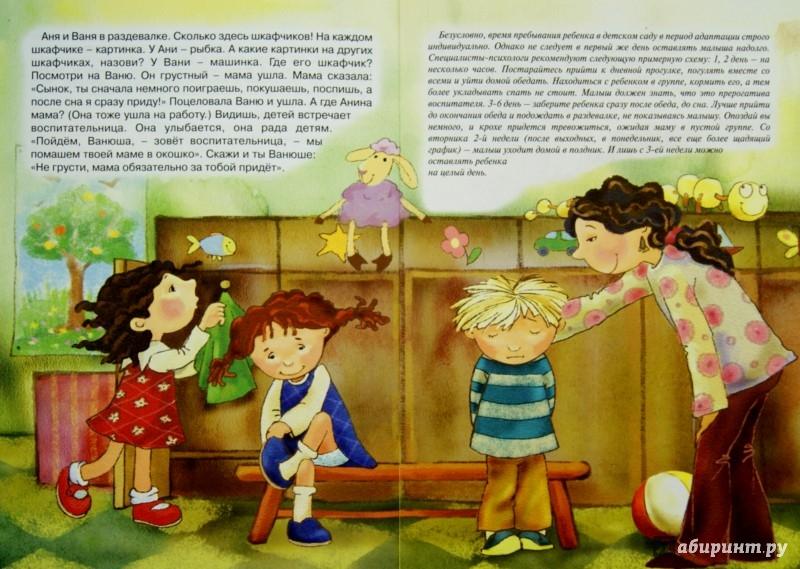 Иллюстрация 1 из 43 для Я иду в детский сад. Проблемы адаптации - Карина Овсепян | Лабиринт - книги. Источник: Лабиринт