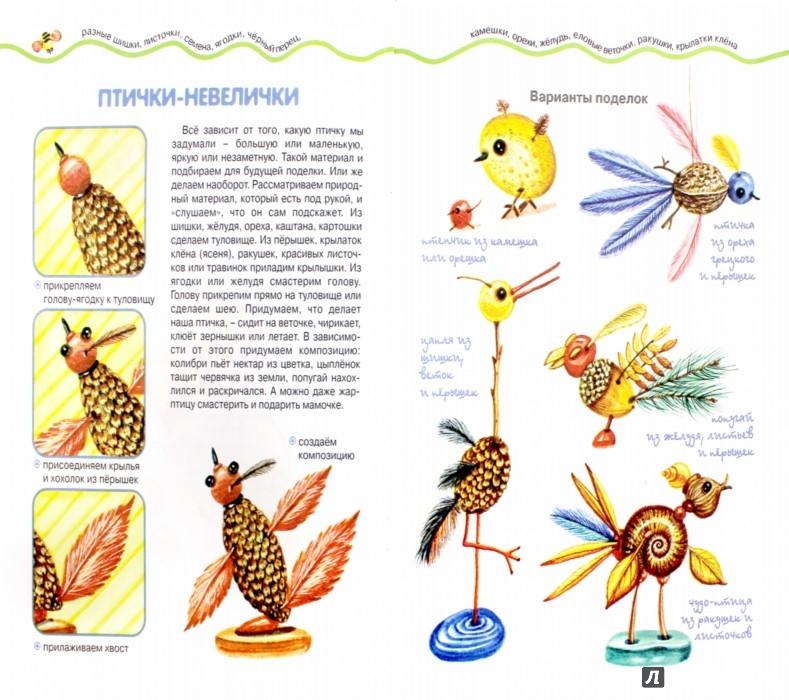 Иллюстрация 1 из 15 для Старичок-лесовичок. Поделки из природного материала - Ирина Лыкова | Лабиринт - книги. Источник: Лабиринт