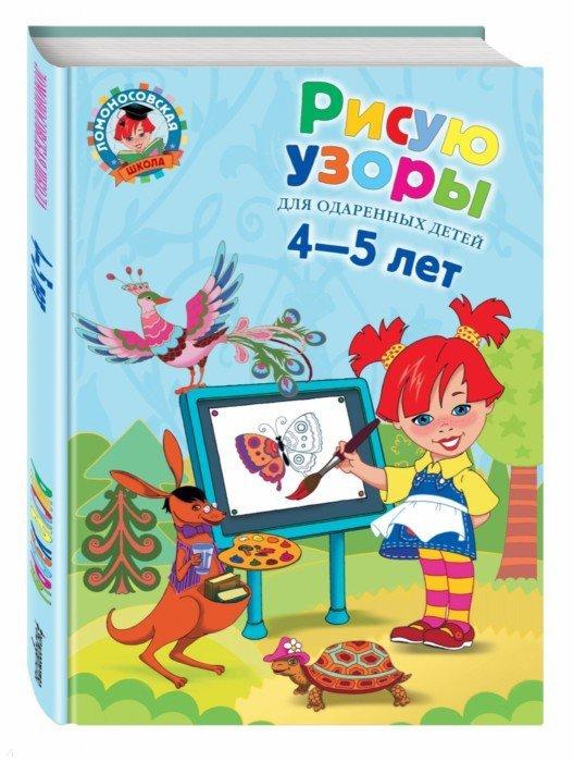 Иллюстрация 1 из 43 для Рисую узоры. Для одаренных детей 4-5 лет - Валентина Егупова | Лабиринт - книги. Источник: Лабиринт