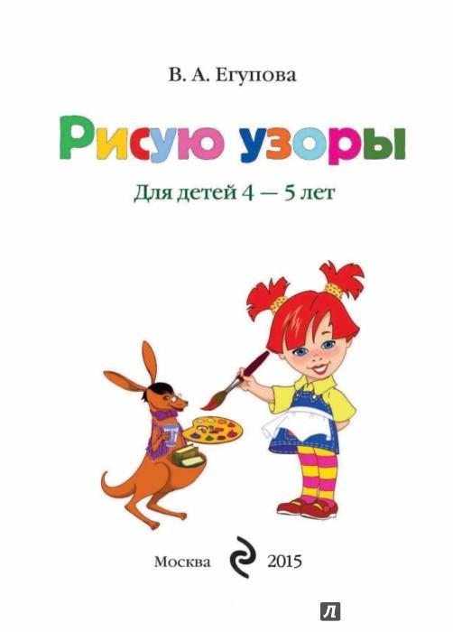 Иллюстрация 1 из 38 для Рисую узоры. Для одаренных детей 4-5 лет - Валентина Егупова | Лабиринт - книги. Источник: Лабиринт