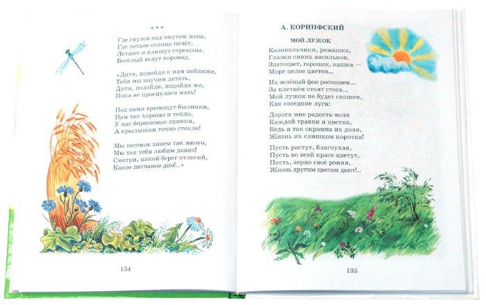 Иллюстрация 1 из 39 для Стихи и рассказы о природе | Лабиринт - книги. Источник: Лабиринт