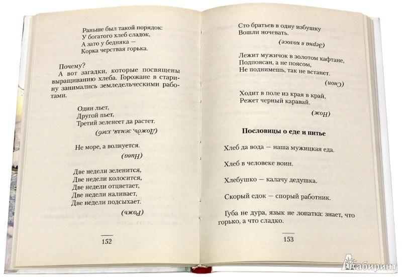 Иллюстрация 1 из 3 для Русские традиции и праздники - Л. Михеева | Лабиринт - книги. Источник: Лабиринт