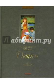 Русские писатели XX века. Детям: Рассказы и сказки