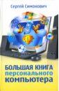 Обложка Большая книга персонального компьютера
