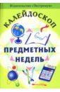 Обложка Калейдоскоп предметных недель