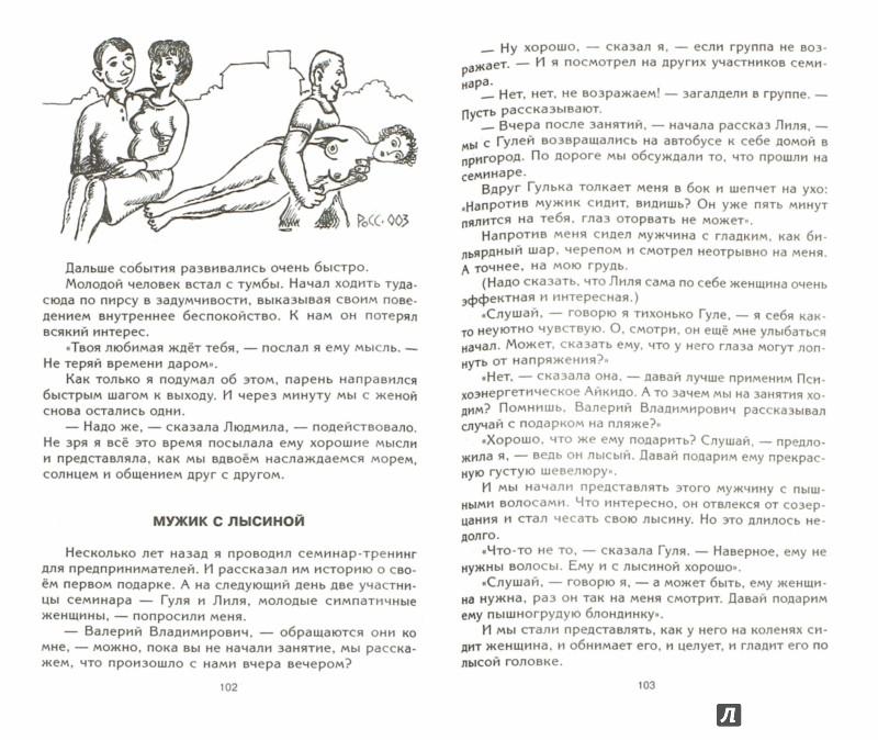 Иллюстрация 1 из 6 для Прививка от стресса. Как стать хозяином своей жизни - Валерий Синельников   Лабиринт - книги. Источник: Лабиринт