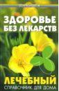 Коляда Михаил Григорьевич Здоровье без лекарств. Лечебный справочник для дома