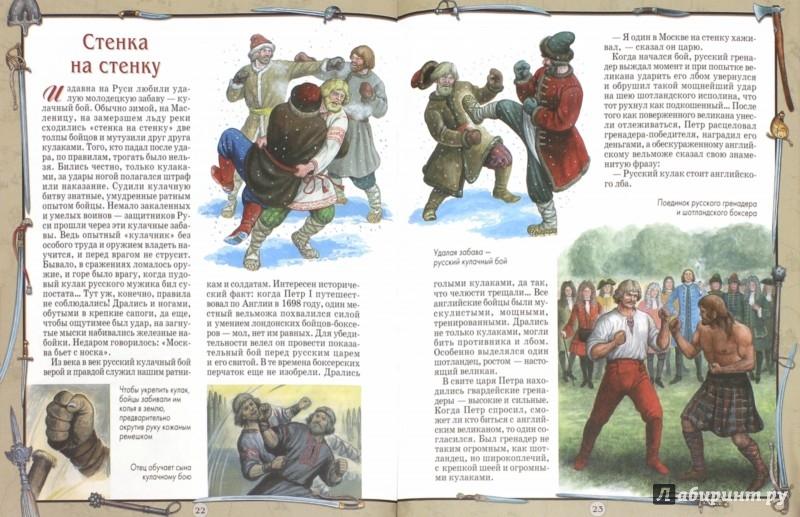 Иллюстрация 1 из 8 для Русский рукопашный бой - Юрий Каштанов | Лабиринт - книги. Источник: Лабиринт
