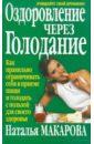 Макарова Наталия Ивановна Оздоровление через голодание