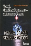 Сибирь спасет человечество. Том 2. Окуневский кристалл - жемчужина России
