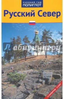 Русский Север куплю ваз 21083 в вологде