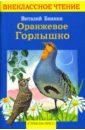 цены Бианки Виталий Валентинович Оранжевое Горлышко