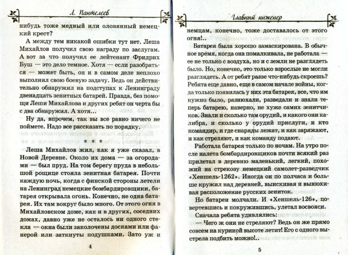 Иллюстрация 1 из 5 для Честное слово и другие рассказы - Леонид Пантелеев | Лабиринт - книги. Источник: Лабиринт