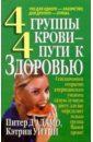 Уитни Кэтрин, Д'Адамо Питер 4 группы крови- 4 пути к здоровью.
