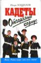 Лощилов Игорь Николаевич Отчаянный корпус