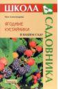 Александрова Мая Ягодные кустарники в вашем саду