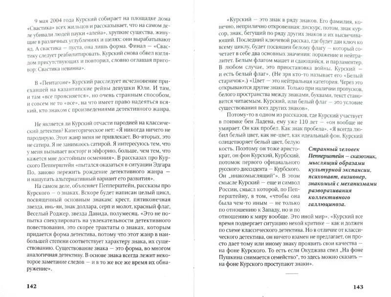 Иллюстрация 1 из 7 для Круговые объезды по кишкам нищего. Вся русская литература 2006 года в одном путеводителе - Лев Данилкин | Лабиринт - книги. Источник: Лабиринт