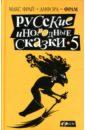 Русские инородные сказки-5. Антология