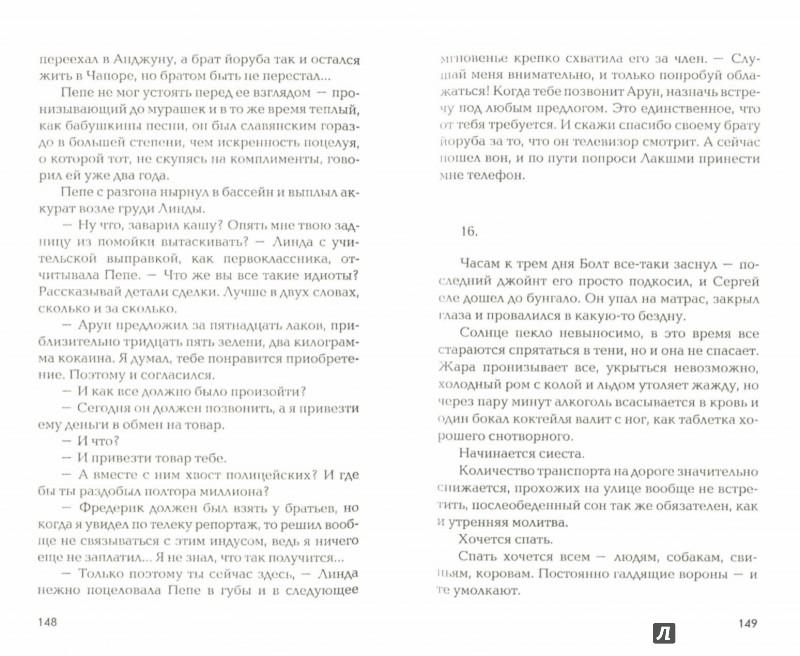 Иллюстрация 1 из 8 для Гоа-синдром - Александр Сухочев   Лабиринт - книги. Источник: Лабиринт