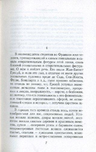 Иллюстрация 1 из 2 для Парфюмер: История одного убийцы: Роман - Патрик Зюскинд | Лабиринт - книги. Источник: Лабиринт