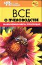 Забоенко Александр Все о пчеловодстве. Практические советы пчеловодам