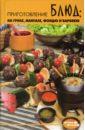 Полтавец Наталия Приготовление блюд на гриле, мангале, фондю и барбекю