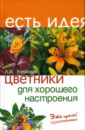 Улейская Людмила Ивановна Цветники для хорошего настроения: Это просто!