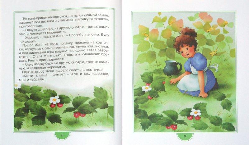 Иллюстрация 1 из 69 для Цветик-семицветик | Лабиринт - книги. Источник: Лабиринт