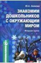 Знакомим дошкольников с окружающим миром: Младшая группа, Акимова Юлия Александровна