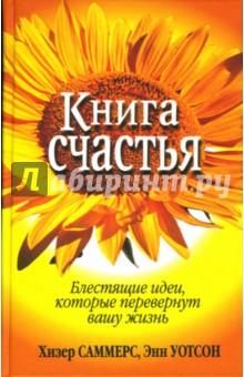 Книга счастья. Блестящие идеи, которые перевернут вашу жизнь