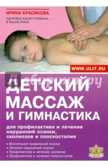 Детский массаж - и.красикова, купить как вывести биткоины с кошелька xapo