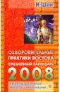 И-Шен Оздоровительные практики Востока: Ежедневный календарь на 2008 год
