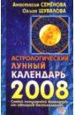 Семенова Анастасия Николаевна, Шувалова Ольга Петровна Астрологический лунный календарь на 2008 год