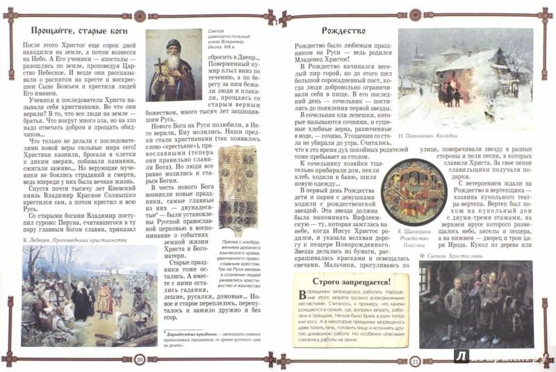 Иллюстрация 1 из 19 для Праздники на Руси - Марина Межиева | Лабиринт - книги. Источник: Лабиринт