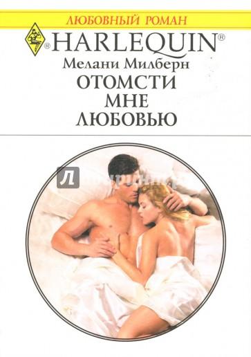 милберн мелани подари мне ночь полная версия романа