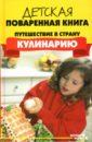 Перепаденко Валерий Борисович Детская поваренная книга: Путешествие в страну Кулинирию