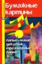 цена на Щеглова Анна Бумажные картины: Папье-маше, декупаж, трехмерные панно