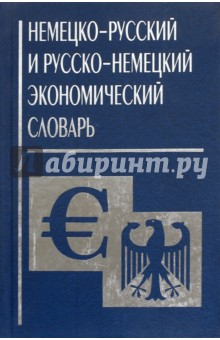 Немецко-русский и русско-немецкий экономический словарь от Лабиринт