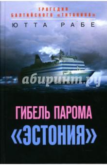 """Гибель парома """"Эстония"""": Трагедия балтийского """"Титаника"""""""