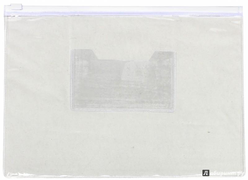 Иллюстрация 1 из 3 для Пакет на молнии А5 (CY54-14C) | Лабиринт - канцтовы. Источник: Лабиринт