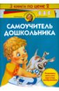 Гурин Юрий Владимирович Самоучитель дошкольника (комплект из 3-х книг)