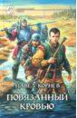 Повязанный кровью: Фантастический роман, Корнев Павел Николаевич