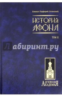 История Афона. В 2-х томах. Том 2
