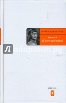 Записки об Анне Ахматовой. Том 1. 1938-1941