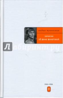 Записки об Анне Ахматовой: Том 3. 1963-1966
